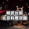 相武台前駅徒歩6分、座間で美味しい中華と何かが頂ける北京料理双龍
