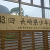 平成28年度 長崎県少年武道大会 『明社協少年武道大会』