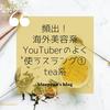 【頻出英語!】海外美容系YouTuberの使うスラングを解説➀:tea系