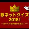 #歌ネットクイズ 2018の感想戦!
