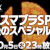 【ニンダイ】スマブラSP、最後の新ファイターが10月5日に発表!絶対見逃すな!【Nintendo Direct】