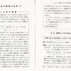 伊藤和夫『新英文解釈体系』(1964)を読む(8)