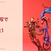 オモ写で英語 Part1 「金持ちと自転車」