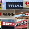 【人気店一覧】一番安いスーパー ランキング!激安スーパーも紹介【東京・神奈川・千葉・埼玉】