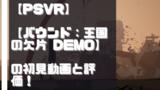 【PSVR】初見動画【バウンド:王国の欠片 Demo】を遊んでみての感想と評価!