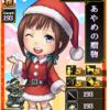 あやめの贈物-6080/あやめの贈物-6082:戦国IXAイベントカードメモ
