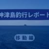 【初遠征】神津島釣行レポート!大型客船で東京・竹芝から行ってみた。【東海汽船】