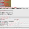 アニメキャラ刺繍のホームページ、《アニメキャラ刺繍研究所》開設!!