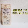 マジョマジョ★朝用塗るマスク★ミルクスキンマスクレビュー(*´ω`*)