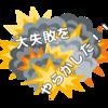 覚え書き日記『深夜に大失敗をやらかす!』(2017・1/13)