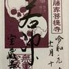 御朱印集め 宝蔵寺:京都
