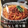 【ローソン】冷凍汁なし担々麺