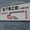 【大阪市・東成区】松下幸之助起業の地らしい『興風山 伝正院』に行ってきた。
