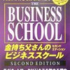 金持ち父さんのビジネススクール セカンドエディション(Robert Kiyosaki, 2004)