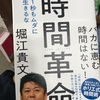 京都の書店でホリエモン著「時間革命」を立ち読みしたら清々しい気持ちになれた