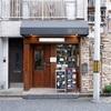 石川町「Latelier de Antique(ラトリエ ドゥ アンティーク)」