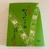 京都のすてきなプチ土産♡伊藤久右衛門『宇治抹茶かぷちーの』