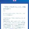 【雑談】今度はグローバルチャレンジか!