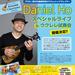 ダニエル・ホー スペシャルライブを今年も開催します!!