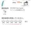 グアムでのプリペイドSIM LTE対応 2016 12月現在