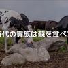 日本人はなぜ最近まで牛乳・乳製品を食べなかったのか?