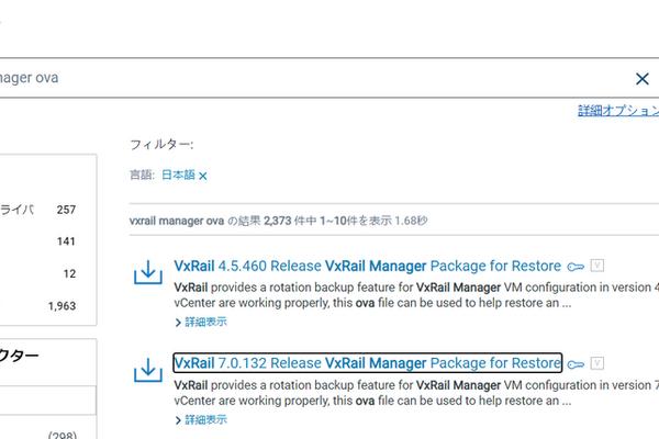 VxRail Backupはやっぱり大事!-リストア編-