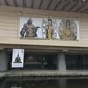 奈良国立博物館 快慶展
