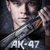 映画の秘めたる力 ◆ 「AK-47 最強の銃 誕生の秘密」
