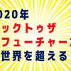 """【我々は超未来人】もうすぐ2020年!『バックトゥザフューチャー2』での""""未来""""(2015年)の5年後に突入だ!【SF映画】"""