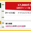 【ハピタス】アプラスビジネスカードゴールドが期間限定17,000pt(17,000円)!