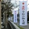 令和元年初日の西野神社境内の様子