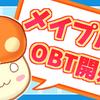 新作ネトゲ「メイプルストーリー2」の衣装デザイン機能は期待大!5月29日からOBT!