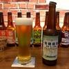 エチゴビール 有機栽培プレミアムビール