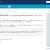 SFDC:Lightning Design Systemのアセットを参照できる$Assetを試してみました