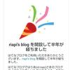 ブログ開設半年記念日☆