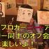 【沖縄ブロガーニートアップ】ブロガー同士のオフ会ってやっぱ楽しいよ!
