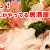【新生丸】超おいしいお刺身をつまみに地酒を飲むならここ!漁師さん経営の居酒屋!