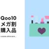 【Qoo10】2020年9月のメガ割購入品まとめ!【韓国コスメ・スキンケア】