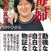 【本】 林眞須美はやってないな(和歌山カレー事件)『「毒婦」和歌山カレー事件 20年目の真実』感想