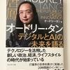 【169】オードリー・タン デジタルとAIの未来を語る(読書感想文49)