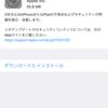 iOS 9.3.3が出た。すぐにアップデートできる。