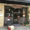 【純喫茶】レモン風味のババロア@茶房 武蔵野文庫(東京・吉祥寺)