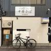 「麺屋 白鷺」前回訪問からかなり開きましたが秋の限定に間に合いました!