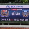 第6節 横浜F・マリノス VS 川崎フロンターレ