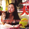 香港国際電影節で「三夫(三人の夫)」を観る