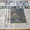 「北海道胆振東部地震」で北海道全土が真っ暗闇!!……巡訪「報告記」再開にあたって