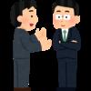 『一流の部下力』上司との関係性の築き方