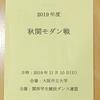 『2019年度 秋関モダン戦』学生のみんなへ