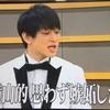 1月14日 関ジャニ∞クロニクル 横山が思わず嫉妬する名場面!メンバーの性格が露に