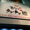 おどるタンタン麺(中区流川)タンタン麺4辛